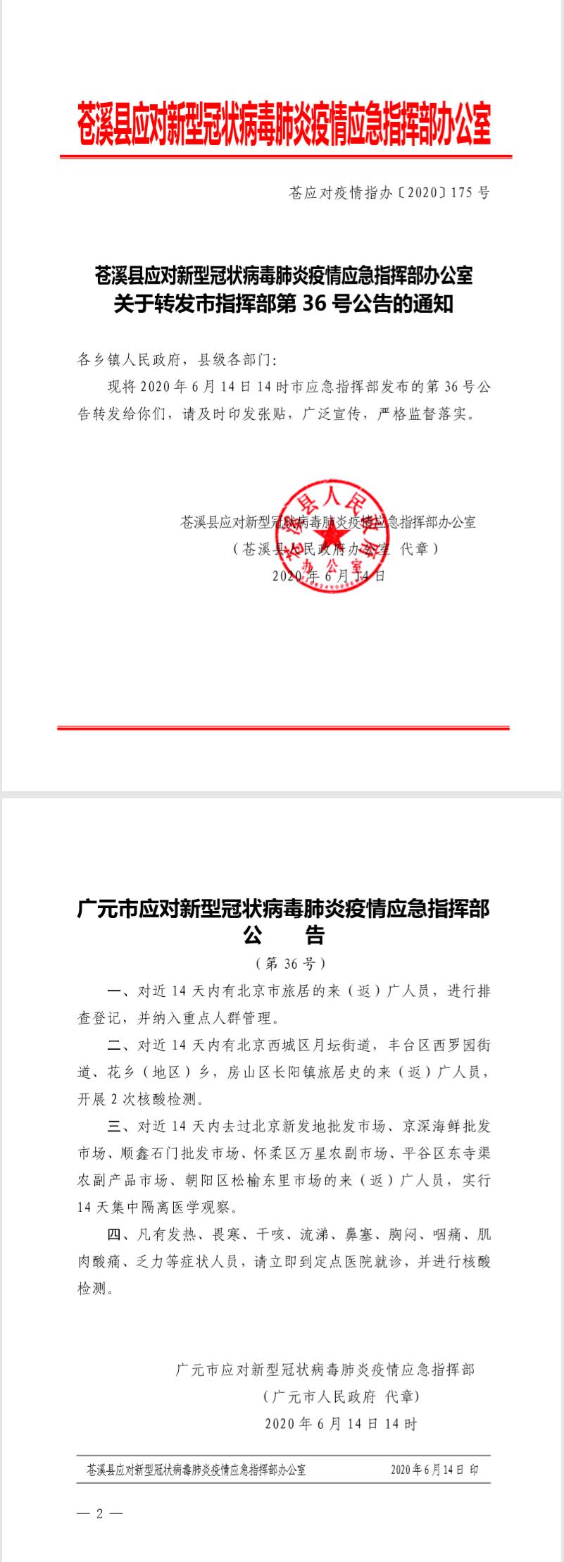 QQ截图20200616171959.png
